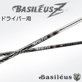 Basileus(バシレウス)BASILEUS Z(バシレウスゼット)ドライバー用カーボンシャフト