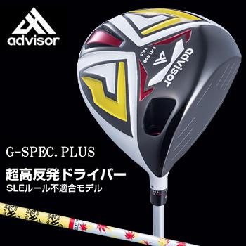 【3月30日 20時~4h限定10倍】ADVISOR(アドバイザー)日本正規品G-SPEC.PLUS(ジースペックプラス)SLEルール不適合超高反発ドライバーオリジナルカーボンシャフト