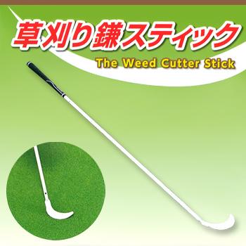 トゥモローカレッジThe Weed Cutter Stick草刈り鎌スティックスイング練習器