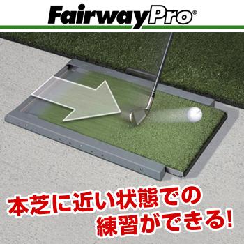 【3月30日 20時~4h限定10倍】FairwayPro(フェアウェイプロ)練習用マット「ゴルフ練習用品」