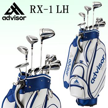 advisor(アドバイザー日本正規品)RX-1 LHメンズ左用11点ゴルフクラブフルセットキャディバッグ付き(W#1、W#3、UT、I#5~9、PW、SW、パター)【あす楽対応】