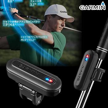 ガーミン(GARMIN)日本正規品ゴルフスイングセンサー(解析)TruSwing J(トゥルースイング ジェイ) 「010-01409-01」【あす楽対応】