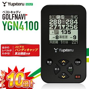 YUPITERU(ユピテル)ゴルフナビYGN4100「GPS距離測定器」【あす楽対応】