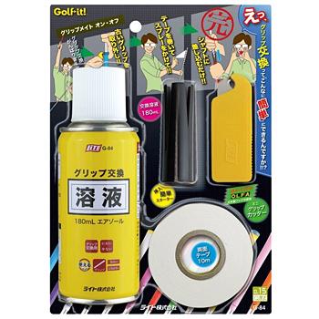 【即納!】 Golfit!(ゴルフイット) LiTE(ライト)日本正規品 グリップ交換キット グリップメイト オン・オフ 「(溶液180ml、両面テープ10m、グリップカッター、スターター) G-84」 【あす楽対応】