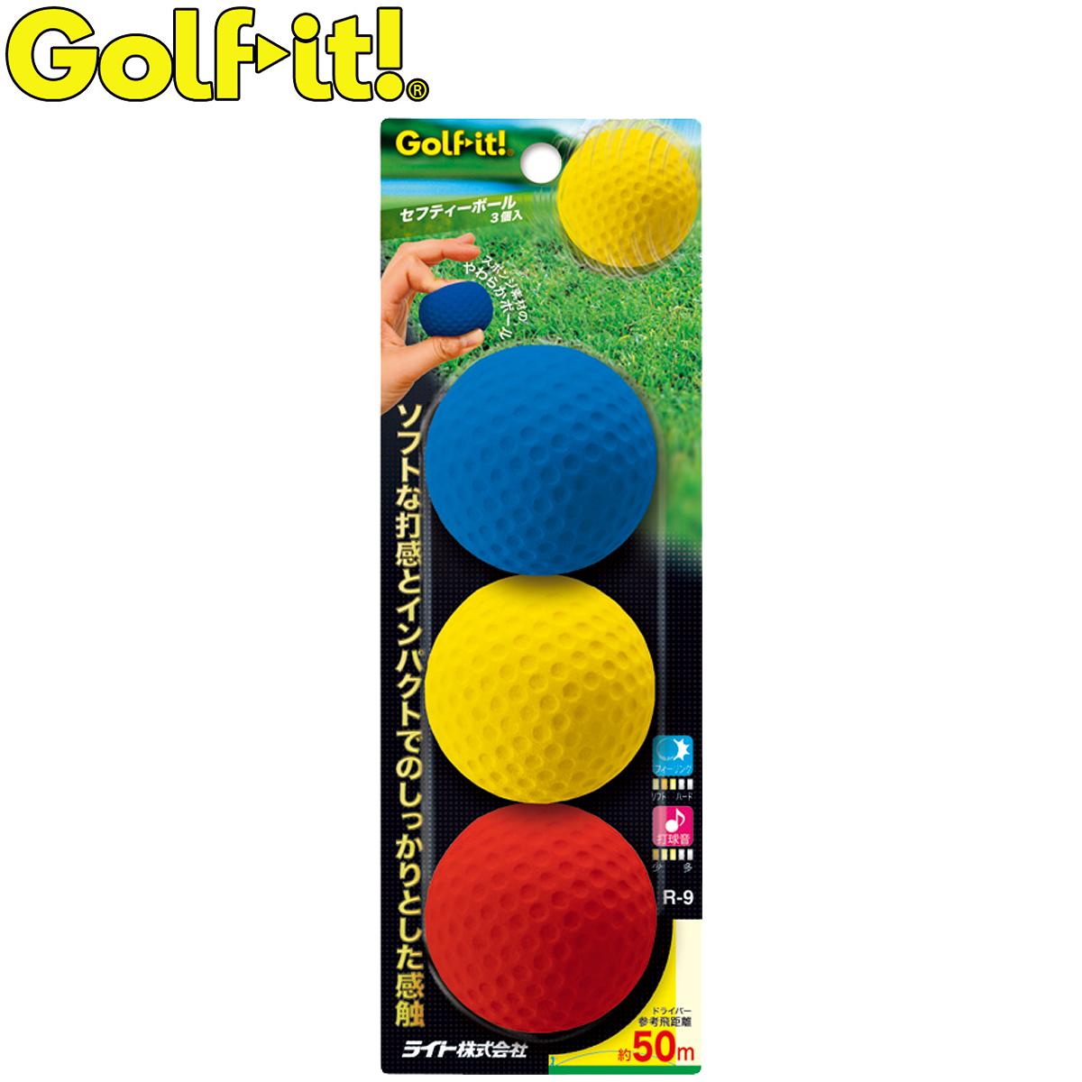 ソフトな打感とインパクトでのしっかりとした感触 Golfit ゴルフイット LiTE ライト セフティーボール プラクティスボール 日本正規品 R-9 3個入り 直営店 絶品