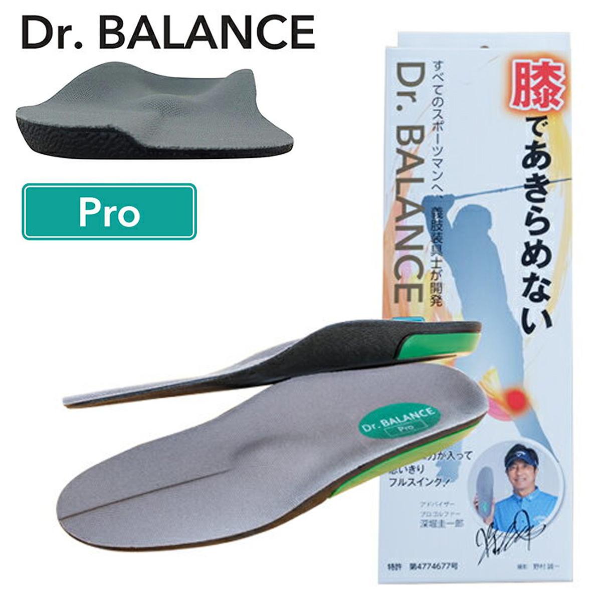 義肢装具士が開発した膝を守るインソール Dr.BALANCE ドクターバランス ランキングTOP5 Pro カップインソール 正規激安 中敷 プロ