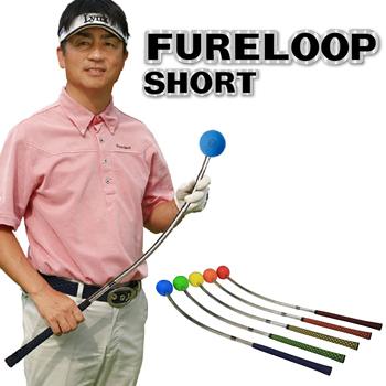Lynx(リンクス)日本正規品 FURE LOOP SHORT(フレループショート) カーブ型スイング練習器 「ゴルフスイング練習用品」 【あす楽対応】