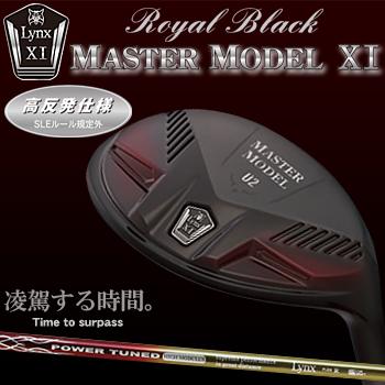 Lynx(リンクス)日本正規品MASTER MODEL XI(マスターモデル11)Royal Black(ロイヤルブラック)高反発ユーティリティPOWER TUNEDロイヤルカーボンシャフト