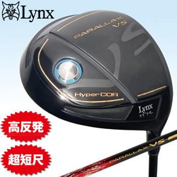 【【最大3300円OFFクーポン】】Lynx(リンクス)日本正規品PARALLAX VS(パララックスVS)高反発・超短尺ドライバーオリジナル短尺専用カーボンシャフト