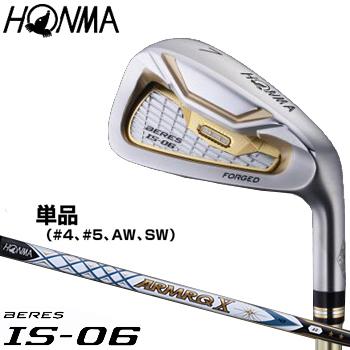 【【最大3300円OFFクーポン】】HONMA GOLF(本間ゴルフ) 日本正規品 BERES(ベレス) IS-06 2Sグレード アイアン 2018モデル ARMRQ X 52カーボンシャフト 単品(I#4、I#5、AW、SW)