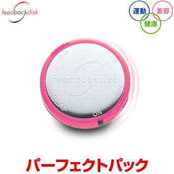 【【最大3300円OFFクーポン】】世界最小クラスのトレーニング機器feedbackdisk(フィードバックディスク)パーフェクトパック