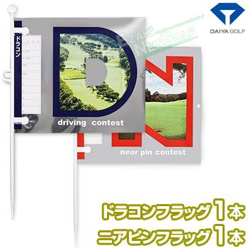 【即納コンペフラッグ】 DAIYA GOLF(ダイヤゴルフ)日本正規品 ニアピン・ドラコンフラッグ421「(コンペフラッグ2本入) GF-421」 【あす楽対応】