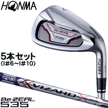 HONMA GOLF(本間ゴルフ) 日本正規品 Be ZEAL535(ビジール535) アイアン 2018モデル VIZARD for Be ZEALカーボンシャフト 5本セット(I#6~I#10) 【あす楽対応】