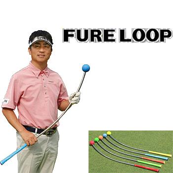 Lynx(リンクス)FURE LOOP(フレループ)カーブ型スイング練習器「ゴルフ練習用品」【あす楽対応】