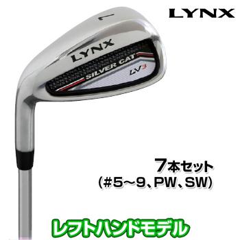 【【最大3300円OFFクーポン】】Lynx(リンクス)日本正規品 SILVER CAT(シルバーキャット) LV3 ポケットキャビティアイアン7本セット(#5~9、PW、SW) Lynxオリジナルスチールシャフト※レフトハンドモデル※【あす楽対応】