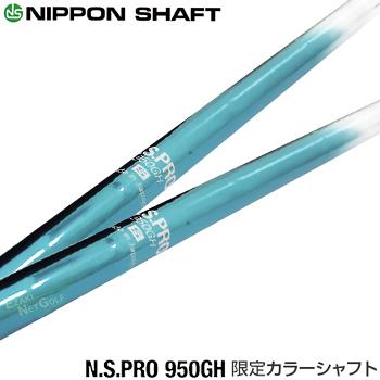 【限定カラーシャフト】NIPPON SHAFT(日本シャフト)N.S.PRO 950GHアイアン用 軽量スチールシャフト8本セット(#5~9、PW、AW、SW)