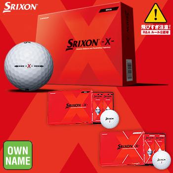 【オリジナルオンネーム3色使用】2017モデルダンロップ スリクソン日本正規品SRIXON -X-(スリクソンエックス)ゴルフボール3ダース(36個入り)