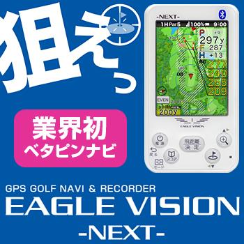 EAGLE VISION NEXT イーグルビジョン ネクスト 高性能GPS搭載距離測定器 ゴルフナビゲーション 「EV-732」 【あす楽対応】