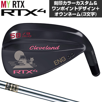 「MY RTX(刻印カラーカスタム&ワンポイントデザイン+オウンネーム)」 クリーブランドゴルフ日本正規品 RTX4 ウェッジ ブラックサテン仕上げ ダイナミックゴールドスチールシャフト