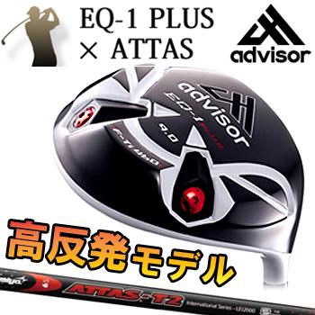 ADVISOR(アドバイザー)日本正規品EQ-1 PLUS高反発ドライバーATTAS T2カーボンシャフト※100本限定生産