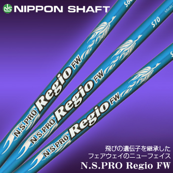 NIPPON SHAFT(日本シャフト)N.S.PRO Regio FW(レジオ)カーボンシャフト「フェアウェイウッド用」
