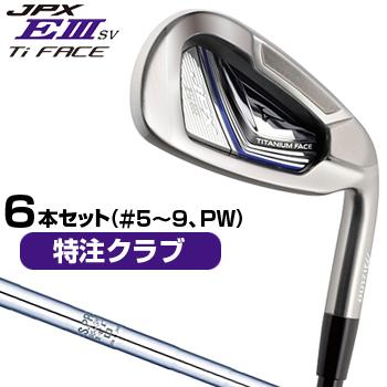 「特注クラブ」MIZUNO(ミズノ)日本正規品 JPX E3 sv Ti FACE チタンフェースアイアン NSPRO950GH HTスチールシャフト 6本セット(#5~9、PW)