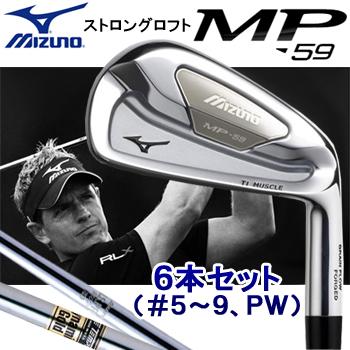 MIZUNO(ミズノ)日本正規品MP-59アイアン ストロングロフトスチールシャフト6本セット(I#5~9、PW)