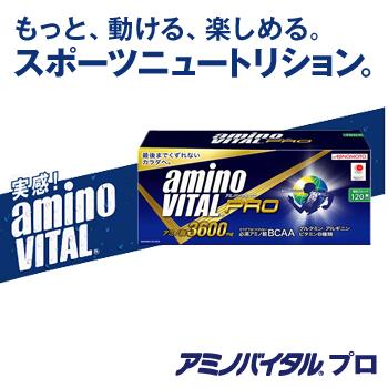 【【最大3333円OFFクーポン】】アミノバイタル(amino VITAL)アミノバイタル プロ携帯に便利なスティック120本入(箱) 16AM-1420