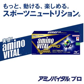 アミノバイタル(amino VITAL)アミノバイタル プロ携帯に便利なスティック180本入(箱) 16AM-1520
