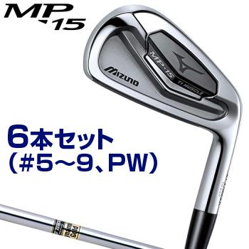 MIZUNO(ミズノ)日本正規品MP-15アイアンダイナミックゴールドスチールシャフト6本セット(#5~9、PW)
