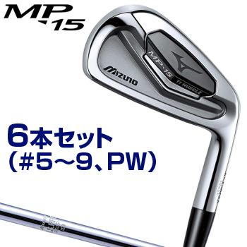 MIZUNO(ミズノ)日本正規品MP-15アイアンNSPRO950GH軽量スチールシャフト6本セット(#5~9、PW)