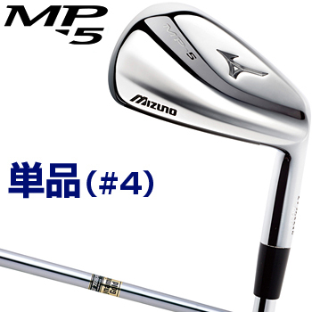 MIZUNO(ミズノ)日本正規品MP-5アイアンダイナミックゴールドスチールシャフト単品(#4)