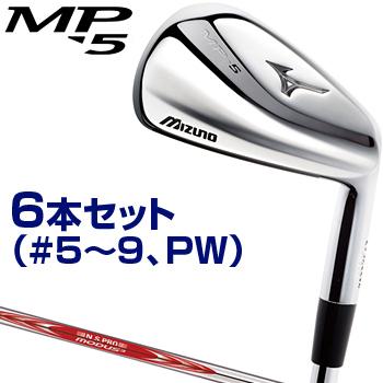 MIZUNO(ミズノ)日本正規品MP-5アイアンNSPRO MODUS3 SYSTEM3 TOUR125スチールシャフト6本セット(#5~9、PW)