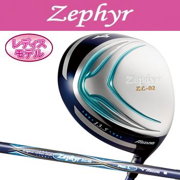 【【最大3000円OFFクーポン】】MIZUNO(ミズノ)日本正規品Zephyr(ゼファー)420ccドライバーゼファーオリジナルカーボンシャフト「5KJBR16851」※レディスモデル※