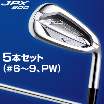 2017モデルMIZUNO(ミズノ)日本正規品JPX900 SPEED METAL高反発キャビティアイアンMZ-1190スチールシャフト5本セット(#6~9、PW)【あす楽対応】