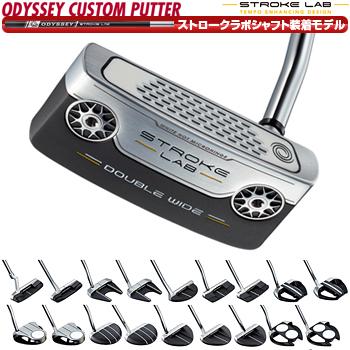 【カスタムパター】 オデッセイ日本正規品 STROKE LAB(ストロークラボ)パター ノーマルタイプグリップ