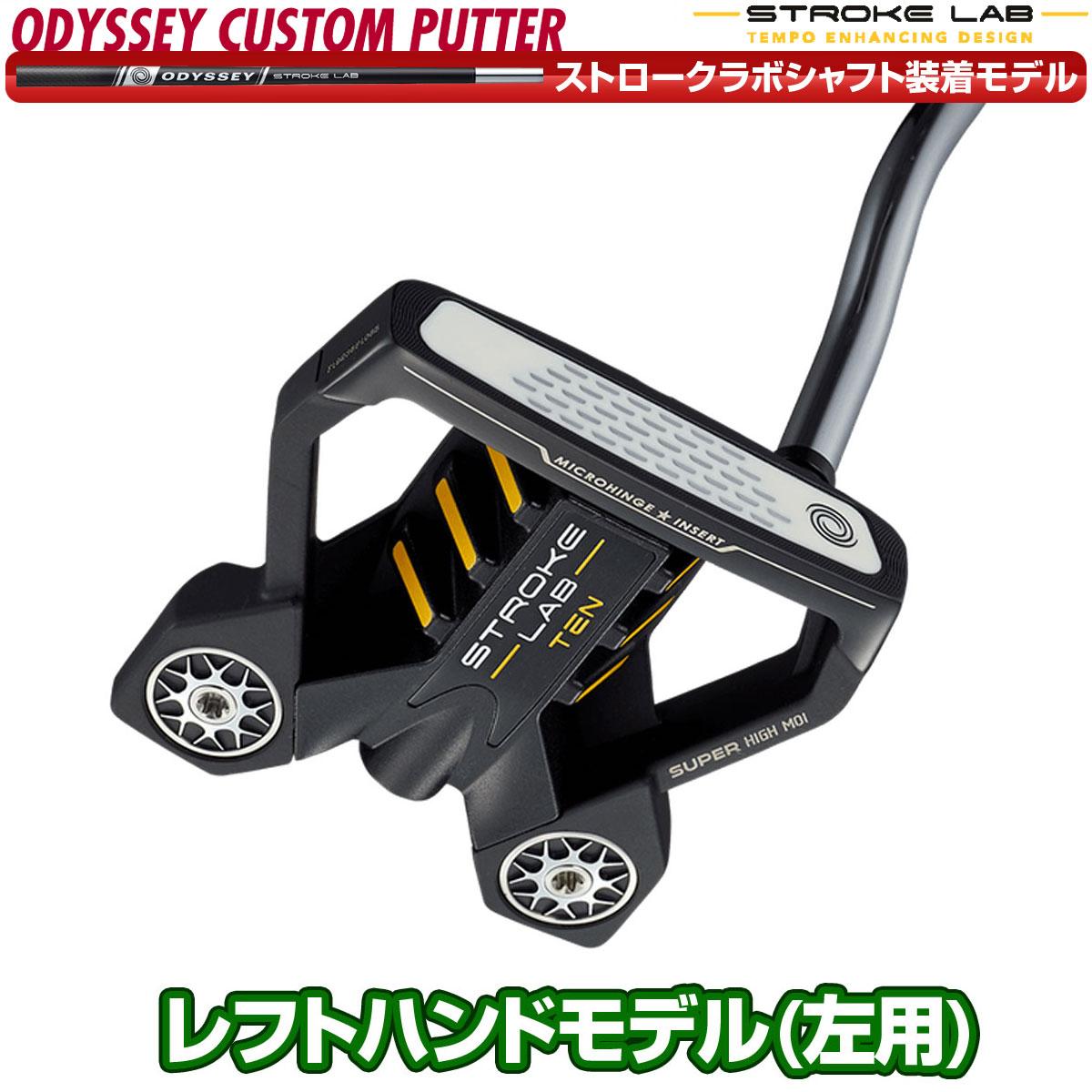 【カスタムパター】 ODYSSEY(オデッセイ)日本正規品 STROKE LAB 黒(ストロークラボブラック)パター イオミックグリップ 「レフトハンドモデル(左用)」