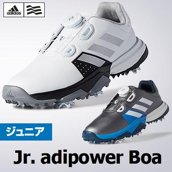 2017モデルアディダスゴルフ日本正規品Jr adipower Boa(ジュニア アディパワー ボア)ジュニアモデルソフトスパイクゴルフシューズ「WI901」【あす楽対応】