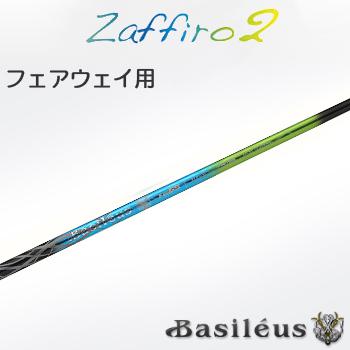 Basileus(バシレウス)Zaffiro2(ザフィーロ2)フェアウェイ用カーボンシャフト