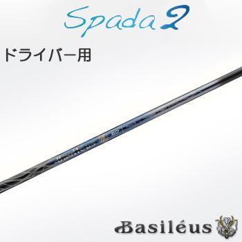 【【最大3300円OFFクーポン】】Basileus(バシレウス)Spada2(スパーダ2)ドライバー用カーボンシャフト
