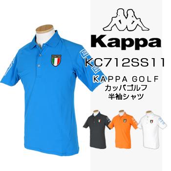 KAPPA GOLF カッパゴルフ 春夏ウエア 半袖シャツ KC712SS11 ビッグサイズ(XO)【あす楽対応】