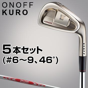 2017モデルONOFF(オノフ)KURO フォージドアイアン(黒)NSPRO MODUS3スチールシャフト5本セット(I#6~9、46°)