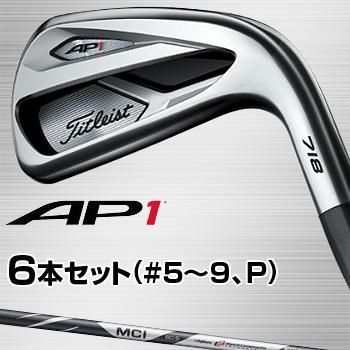 2017モデルタイトリスト日本正規品AP1(718)ディスタンスアイアン6本セット(#5~9、PW)タイトリストMCI60カーボンシャフト【あす楽対応】