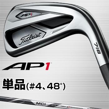 2017モデルタイトリスト日本正規品AP1(718)ディスタンスアイアン単品(#4、48°)タイトリストMCI60カーボンシャフト【あす楽対応】