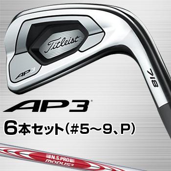 2017モデルタイトリスト日本正規品AP3(718)ディスタンスアイアン6本セット(#5~9、PW)NSPRO MODUS3 TOUR105スチールシャフト【あす楽対応】