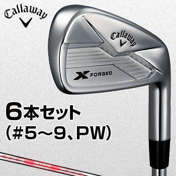 2017モデルキャロウェイ日本正規品X FORGED軟鉄鍛造アイアンNSPRO MODUS3 Tour120スチールシャフト6本セット(#5~9、PW)【あす楽対応】