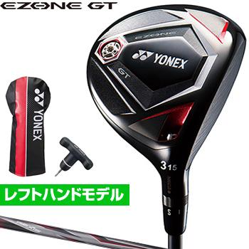 【【最大3000円OFFクーポン】】YONEX(ヨネックス)日本正規品EZONE GTフェアウェイウッド 2018モデル REXIS for EZONE GTカーボンシャフト レフトハンドモデル(左利き用)