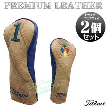 【限定品】 タイトリスト日本正規品全英オープン 本革ヘッドカバードライバー用&フェアウェイ用の2個セット 「TA7ACLHCDFBR」【あす楽対応】
