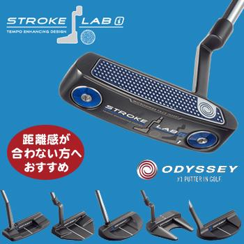 ODYSSEY(オデッセイ)日本正規品 STROKE LAB i (ストロークラボアイ)パター 2018新製品 STROKE LAB iグリップ