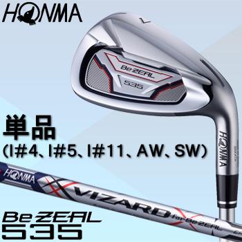 【3月30日 20時~4h限定10倍】HONMA GOLF(本間ゴルフ) 日本正規品 Be ZEAL535(ビジール535) アイアン 2018モデル VIZARD for Be ZEAL カーボンシャフト 単品(I#4、I#5、I#11、AW、SW)